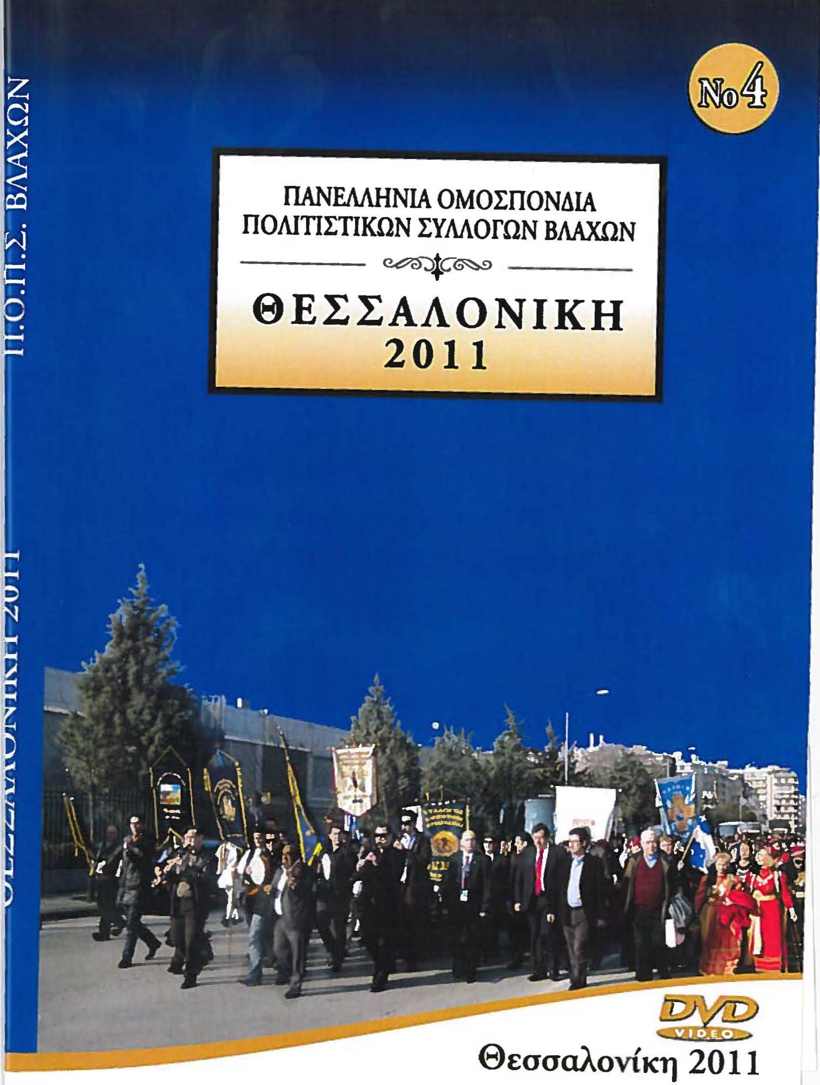 PANHELLENIC FEDERATION OF CULTURAL ASSOCIATIONS OF VLACHS SALONIKA 2011